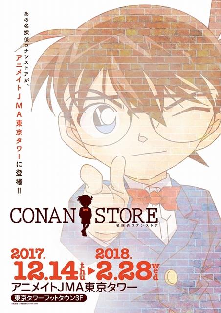 『名探偵コナンストア』がアニメイトJMA東京タワーに期間限定オープン!
