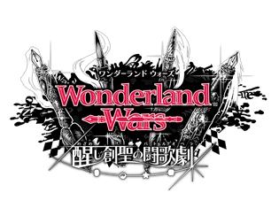大人気アーケードゲーム『Wonderland Wars』より、キャラクターソングCDが遂に登場! 期間限定生産特典にデジタルアイテムコードが封入