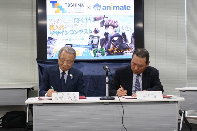 豊島区と株式会社アニメイトは、共同で池袋PRアニメの制作を発表!