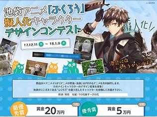 豊島区×アニメイトが「池袋PRアニメ」を共同制作! あなたのデザインがアニメのキャラクターに!?