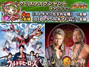 アプリ『共闘ことば RPG コトダマン』当選者がイラスト化される権利や、10万円分のトラベルギフトが当たるクリスマスキャンペーンを開催!