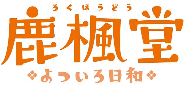 『鹿楓堂よついろ日和』諏訪部順一さん・山下大輝さんが、オムライスや抹茶アイス作りに挑戦! GYAO!特別企画『おもてなしキッチン』実施決定-6