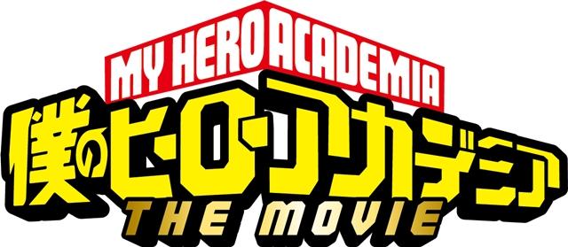 『僕のヒーローアカデミア THE MOVIE ~2人の英雄(ヒーロー)~』4D版が1月11日より期間限定上映スタート! 気になる入場者プレゼントも大発表-2