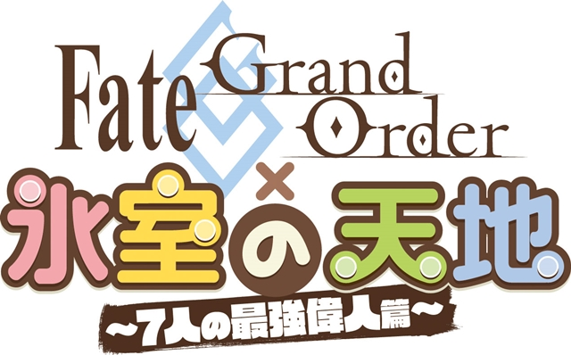 「Fate Project」特番が、大晦日に放送・配信決定! 『Fate/Grand Order』の新作アニメ2本も発表にの画像-4