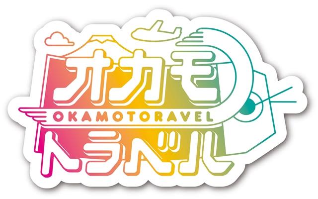 岡本信彦さんによる新感覚旅番組『オカモトラベル』が放送決定! 初めてのトラベルは梶裕貴さんがパートナー!