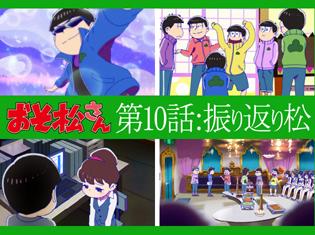 「ホタテでケツをゴシゴシ」の知られざる裏側 TVアニメ第2期『おそ松さん』/第10話「カラ松とブラザー」ほかを【振り返り松】