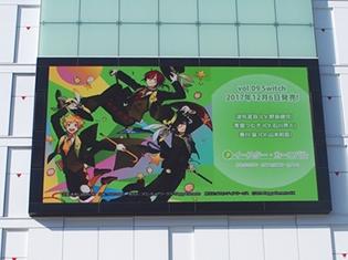 『あんさんぶるスターズ!』ユニットソングCD「Switch」&「Trickstar」のCMを池袋パルコビジョンにて放映!