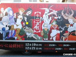 """TVアニメ『十二大戦』新作PVを上映する""""十二大戦トラック""""が都内走行! グラフィニカの豪華クリエータ陣による応援イラストも公開"""