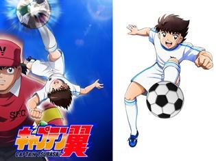 翼が再びTVアニメのピッチに立つ!『キャプテン翼』TVアニメ化決定 翼役に三瓶由布子さん、若林役に鈴村健一さん
