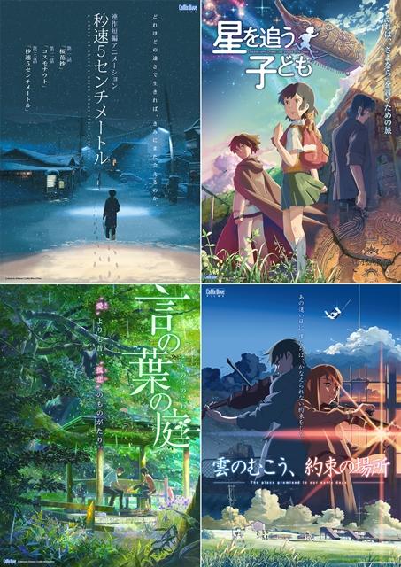 """『君の名は。』地上波初放送を前に、新海誠監督のアニメ4作品が一挙オンエア! 正月三が日は""""新海ワールド""""にひたるチャンス"""
