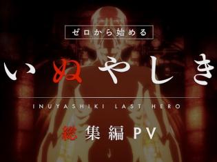 TVアニメ『いぬやしき』過去全話(1~9話)が約10分でわかる総集編PVが公開! 第10話「東京の人たち」の場面写真も到着
