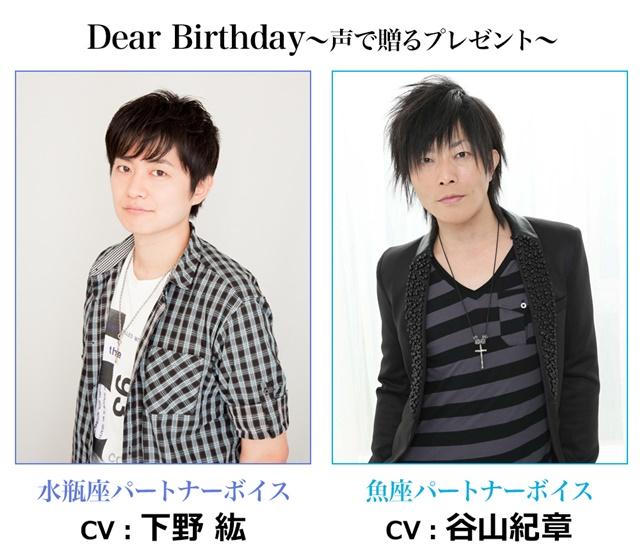 水瓶座&魚座の担当は下野紘さん&谷山紀章さんがそれぞれ担当!『Dear Birthday~声で贈るプレゼント~』好評配信中