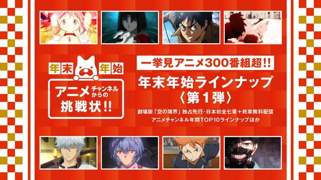 劇場版『空の境界』全七章+終章が「AbemaTV」にて無料一挙放送! 年末年始のアニメチャンネルラインナップ