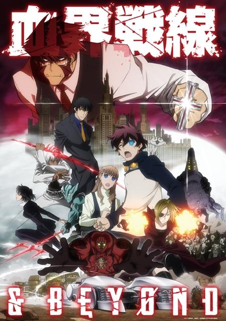 『血界戦線 & BEYOND』最終回放送直前ビジュアルを公開!
