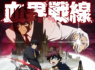 TVアニメ『血界戦線 & BEYOND』いよいよクライマックスに突入! 最終回放送直前ビジュアルを公開!