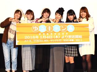 『ゆるキャン△』はゆる~い空気を楽しんで! 花守ゆみりさん、東山奈央さんら声優陣が演じるキャラから感じたコト