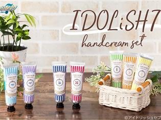『アイドリッシュセブン』より、IDOLiSH7のメンバー7人をイメージの香り付きハンドクリーム(全3種)が登場!