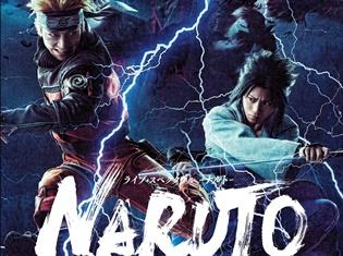 『ライブ・スペクタクル「NARUTO-ナルト」~暁の調べ~』Blu-ray&DVDが発売! 特典ディスクがついた「アニメイト限定版」も登場!