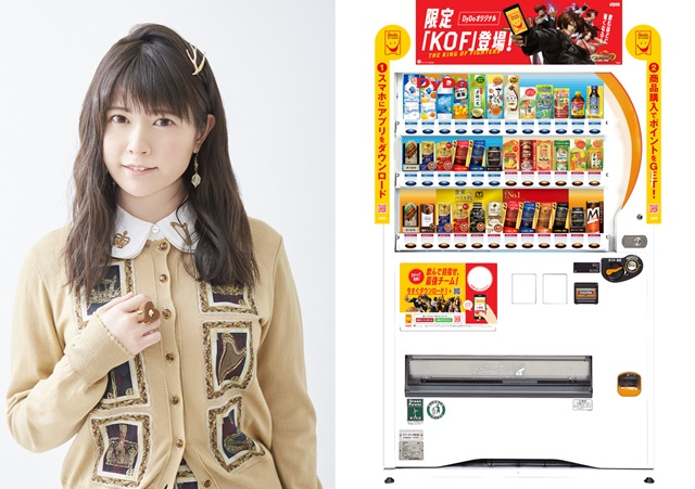 """竹達彩奈さんの""""声""""が聞ける自販機が登場! さらに、サイン入りグッズが当たるキャンペーンも開催中"""