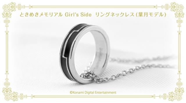 『ときめきメモリアル Girl's Side』15周年を記念して葉月とお揃いのリングをあしらったネックレスを販売!