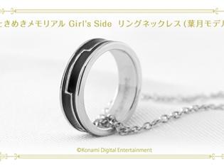 『ときめきメモリアル Girl's Side』シリーズの15周年を記念して葉月とお揃いのリングをあしらったネックレスを販売!