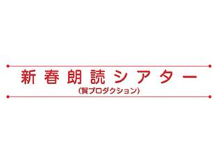 阿部敦さんや代永翼さんら賢プロダクション所属の声優が出演する朗読シアターが開催! 「心中薄雪桜」「スクロール」を上演