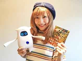 神田沙也加さんが初のオーディオブック主演! AIロボット「Musio」モチーフのファンタジー小説が「FeBe」で配信スタート