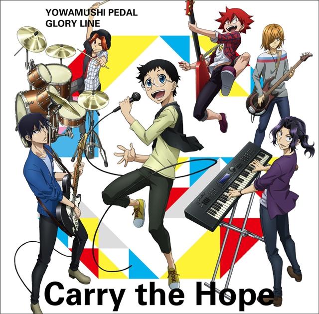 『弱ペダ GLORY LINE』EDテーマは、山下大輝さん・鳥海浩輔さんら声優陣が歌うキャラソンに決定