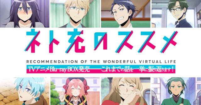 『ネト充のススメ』TVアニメBlu-ray BOX発売──これまでの話を一挙に振り返ります!-1