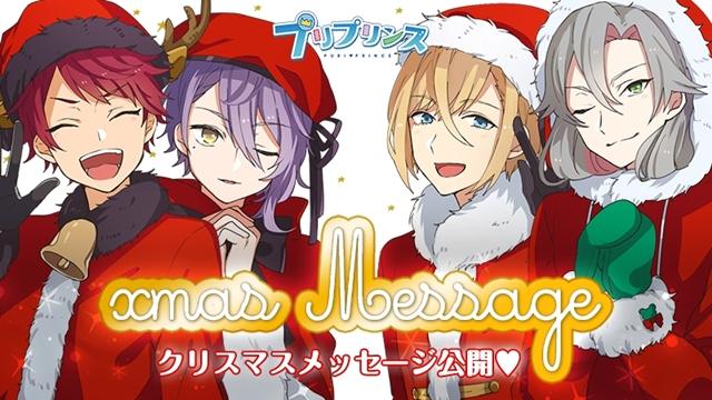 「プリプリンス」クリスマスボイスメッセージ公開!諏訪部さん、羽多野さん、岸尾さん、松岡さんの直筆サイン色紙が当たるキャンペーンも