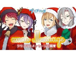 諏訪部順一さん、羽多野渉さん、岸尾だいすけさん、松岡禎丞さんが演じる「プリプリンス」からのクリスマスボイスメッセージを公開!