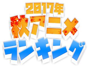 今期1番感動した・笑った・燃えた・萌えたアニメは? 「dアニメストア」が2017年秋アニメの部門別ランキングを発表