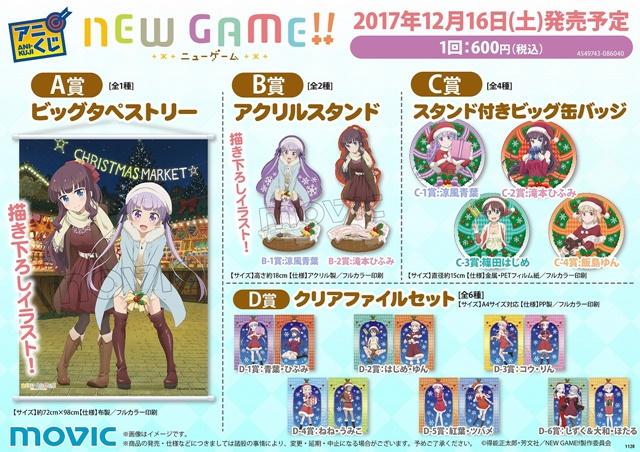 『NEW GAME!!』クリスマスイメージの描き下ろしイラストを使用した「アニくじ」が登場! はじめとねねの「抱き枕カバー」も発売!