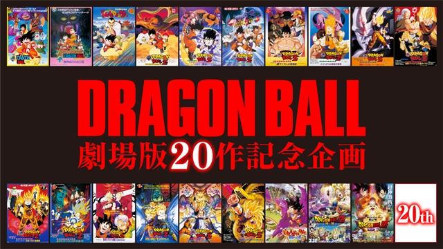 劇場版 ドラゴンボール(第20作品目)