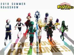 『ヒロアカ』初のオリジナル長篇劇場版が2018年夏公開決定! 2018年4月から放送スタートするTVアニメ第3期のPVも公開!