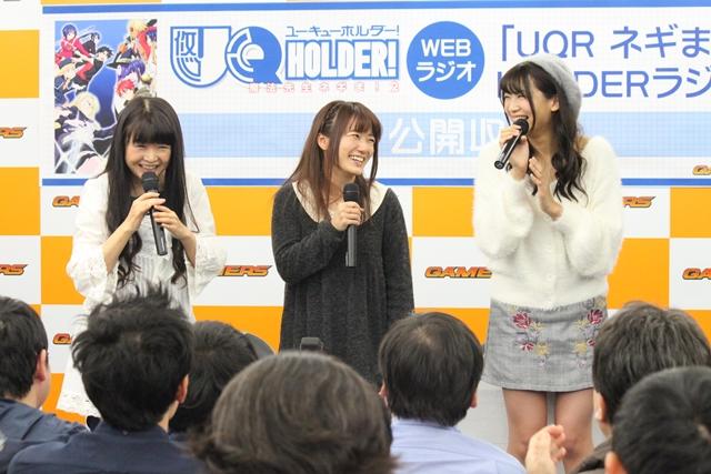 高倉有加さん、広瀬ゆうきさん、松岡由貴さんが常連リスナーをいじりまくり!? 『UQR ネギまHOLDERラジお!』初の公開録音は超接近戦!