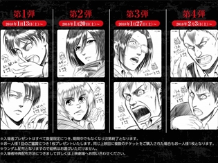 劇場版『進撃の巨人』Season2~覚醒の咆哮~の週替わり入場者オリジナルプレゼントは、浅野恭司氏描きおろしコースター!