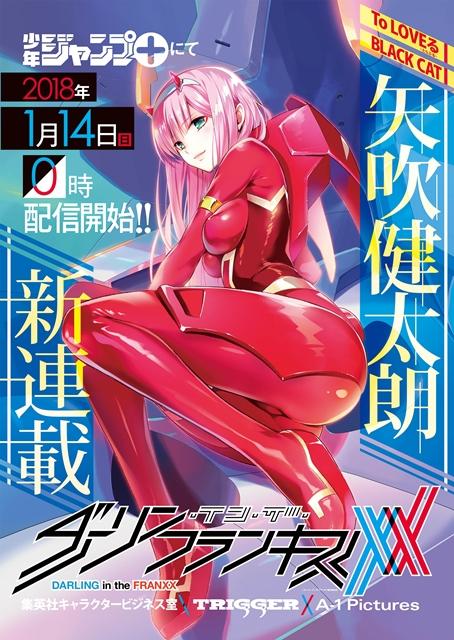 『ダリフラ』コミカライズを『To LOVEる-とらぶる-』の矢吹健太朗先生が担当!
