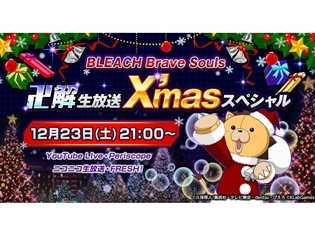 "「BLEACH Brave Souls ""卍解"" 生放送 X'masスペシャル」に森田成一さん・小西克幸さん・安元洋貴さんが出演!"