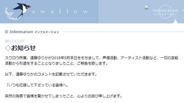 遠藤ゆりかさん芸能活動からの引退を公表。『バンドリ!』今井リサ役は新キャストに交代に