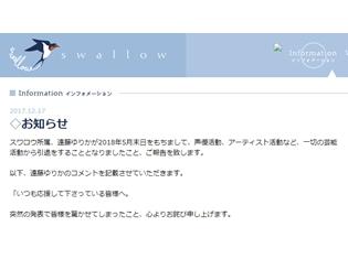 人気声優・遠藤ゆりかさん、2018年5月末日で一切の芸能活動から引退を発表。『バンドリ!』今井リサ役は新キャストに交代に