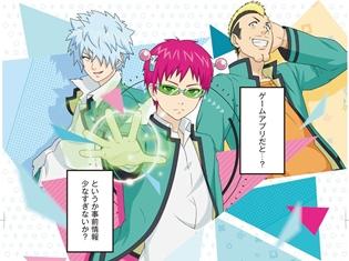 TVアニメ『斉木楠雄のΨ難』がスマートフォンゲームで登場! アニメ版の豪華声優陣も参加予定!