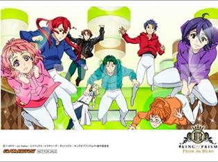 『KING OF PRISM by PrettyRhythm』の応援上映会が2017年12月26日にAKIHABARAゲーマーズ本店で開催!