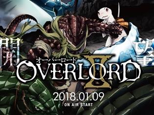 TVアニメ『オーバーロードII』が2018年1月9日から放送! 新キービジュアルや新PV、番宣CM、出演声優情報などが解禁
