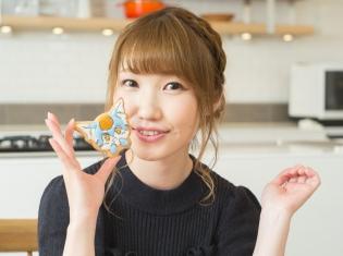 インスタ映えバッチリ! 内田彩さんがセガゲームス・キャラクターのアイシングクッキー作りにチャレンジ!