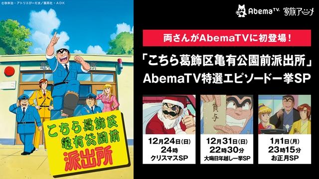 『こち亀』AbemaTV特選エピソードを一挙スペシャル放送決定!