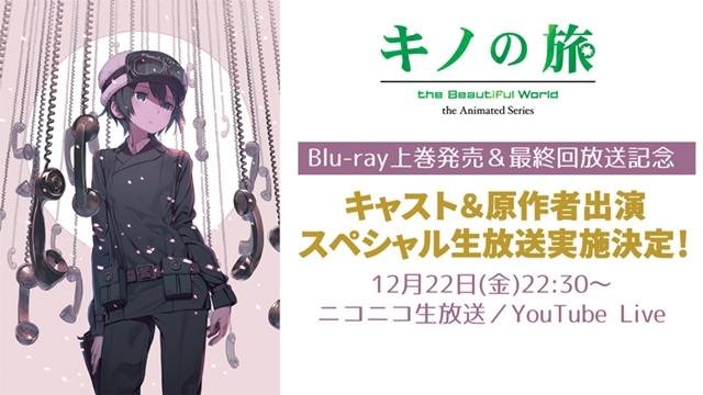『キノの旅』悠木碧さん・斉藤壮馬さん出演SP生放送が、12月22日実施決定!