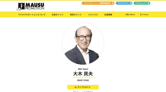 画像:大木民夫さん公式ホームページ|マウスプロモーション