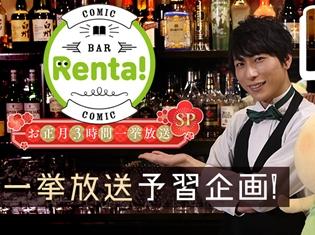 これまでの放送を『コミック BAR Renta! お正月3時間一挙放送SP』 として再放送決定! 森嶋秀太さんのお店に総勢28名の声優が訪れる!