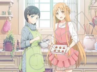 『劇場版 ソードアート・オンライン』の描き下ろし商品が登場! 第3弾は明日奈と直葉のバレンタイン!